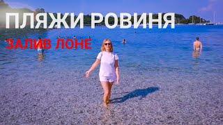 Пляжи Ровиня. Часть 1 - Залив Лоне. Истрия. Хорватия