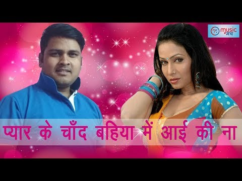 प्यार के चाँद - Pyar Ke Chand Bahiya Mein - Best Bhojpuri Love Song By Pradeep Dubey