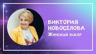 Виктория Новосёлова. Женский юмор: быть или не быть?