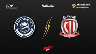 Париматч Высшая лига Запад 2 тур Саратов Волга Сибиряк Новосибирск