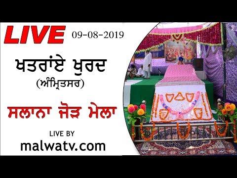 KHATRAI KHURD (Amritsar) SALANA JOD MELA [ 09-Aug-2019 ] 🔴 LIVE STREAMED VIDEO