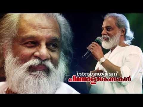 Yesudas celebrates 77th Birthday   Mathrubhumi.com