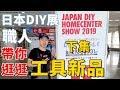 《職人日本看展》下集 2019 JAPAN DIY HOMECENTER SHOW展 職人帶你逛逛