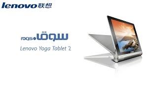 Lenovo Yoga Tablet 2 Review on Souq - مراجعة تابلت لينوفو يوغا ٢ على سوق.كوم