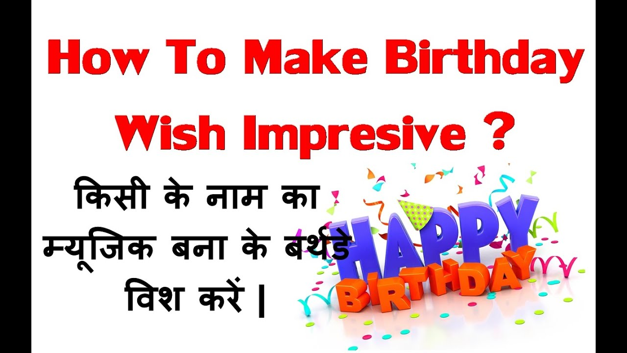 How To Best Birthday Wishes For Friend AND Relatives