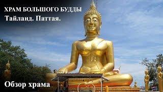 Храм Большого Будды. Тайланд, Паттайя.