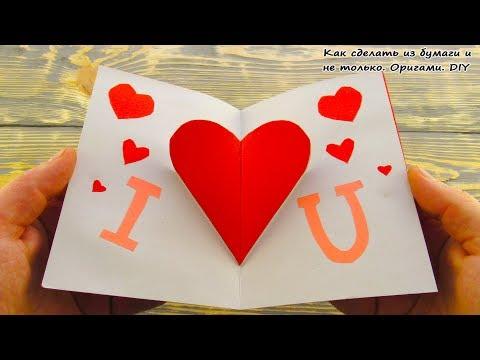 Открытка из бумаги своими руками на 8 марта, 14 февраля/ Handmade Card