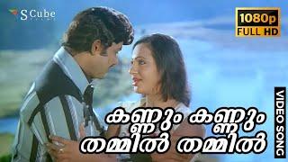 Kannum Kannum Thammil Full HD Video Song   Angadi   Jayan, Seema   K. J. Yesudas, S. Janaki