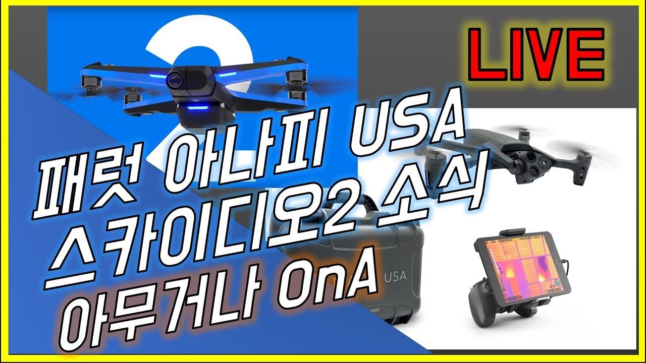 패럿아나피USA 스카이디오2 아무거나 QnA LIVE 20200703