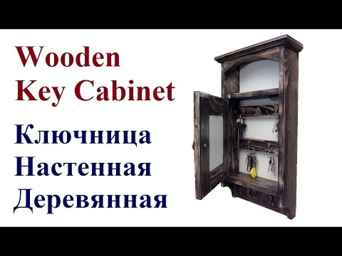 Wooden Key Cabinet - Настенная ключница из дерева