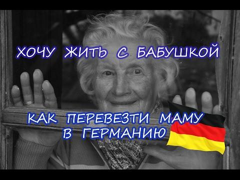 Хочу жить с бабушкой.Как перевезти маму в Германию