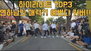 [K-pop]【하이라이트 TOP3】 연하남의 매력?! 세븐틴 - 예쁘다 커버댄스 Cover Dance I 4K