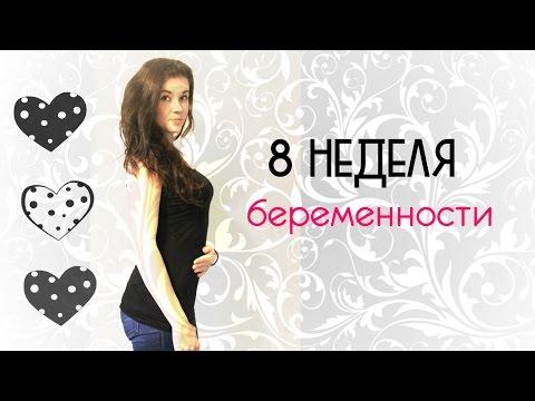 8 неделя беременности #P-ONLINE