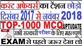 Download Video Top 1000 Mcq Current Affairs Dec 2017 To Nov 2018 Updated Most Importent For All Gov. Exam MP3 3GP MP4