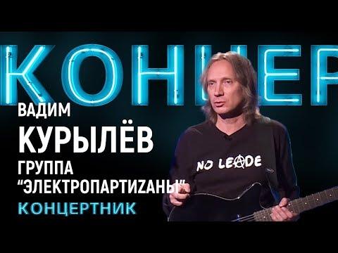 """""""Концертник"""": Вадим Курылёв, группа """"ЭлектропартиZаны"""""""