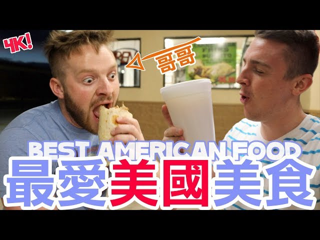 我在美國最愛的美食 - BEST American Food (4K) - Life in Taiwan #160