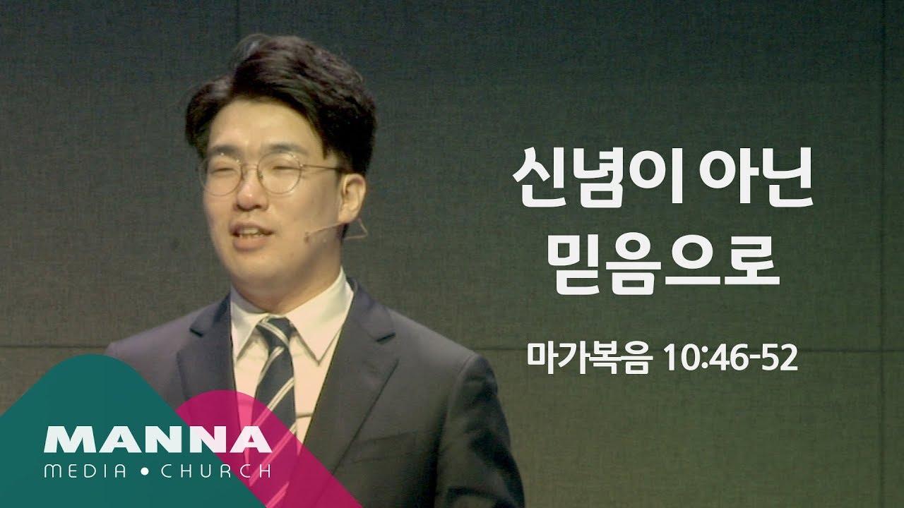 만나교회[수요공감] 신념이 아닌 믿음으로 / 김이삭 목사