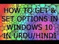 How To Get & Set Power Options,battery saving, Hibernate, Shutdown, In Windows 10 In Urdu/Hindi 2017