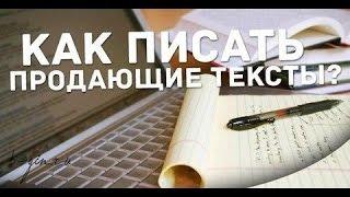 Как правильно писать текст О себе для интернет | #Дневник_Героини_#4