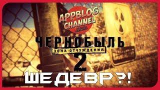 Чернобыль. Зона отчуждения лучший русский сериал? Немного о российских сериалах
