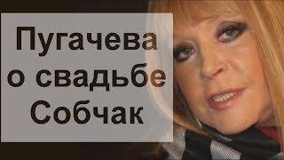 Как Пугачева прокомментировала свадьбу Богомолова и Собчак