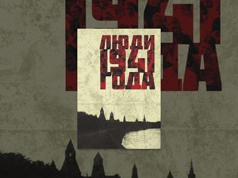Люди 1941 года (2001) документальный фильм