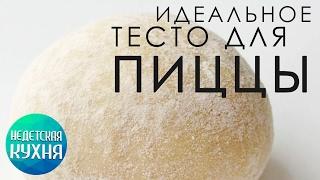 Тесто для пиццы | Антон Булдаков