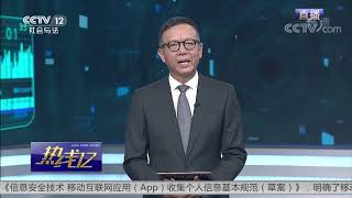《热线12》 20190812| CCTV社会与法