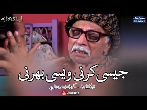 Jesi Karni Wesi Bharni | Aisa Bhi Hota Hai | SAMAA TV | 21 Jan 2017