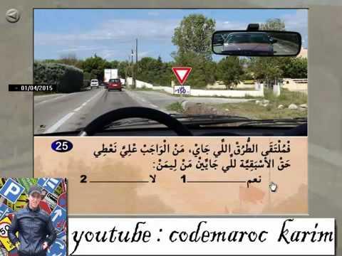 code de la route maroc karim 2015 serie 24 youtube. Black Bedroom Furniture Sets. Home Design Ideas