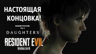 НАСТОЯЩАЯ КОНЦОВКА  Resident Evil 7 Дочери Banned Footage Vol. 2