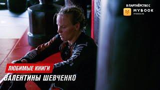 Любимые книги Валентины Шевченко смотреть онлайн в хорошем качестве - VIDEOOO