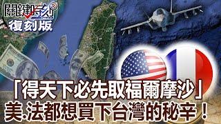 【關鍵復刻版】「得天下必先取福爾摩沙」當年美、法都想買下台灣的秘辛 20160517 全集劉寶傑