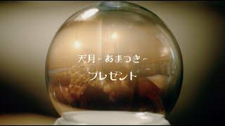 song by amatsuki 「present」 □Music lyrics&Music:天月-あまつき- Arrange:Saku、kain Mix:kain Chorus:MAKOTO.、kain、天月バンド □Movie 天月-あまつき- ...