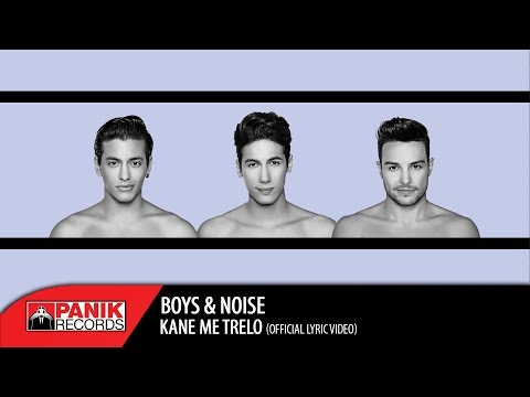 Boys and Noise - Κάνε Με Τρελό / Kane Me trelo | Official Lyric Video