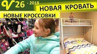 Новая кровать, Магазин. Обзор собаки-робота. Телескоп. У зубного. многодетная семья Савченко
