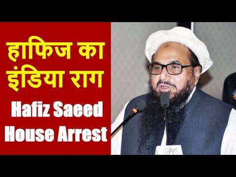 नज़रबंद हाफिज का इंडिया राग   Hafiz Saeed Challenges Pakistan Government   News18 India