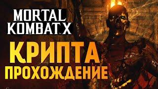 Mortal Kombat X -  КРИПТА. ПРОХОЖДЕНИЕ #2