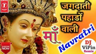 Jagdati Pahado Wali Maa Dj Remix |Durga Puja Dj Song 2019 | Navratri Special Dj Song 2019 |Dj Vipin