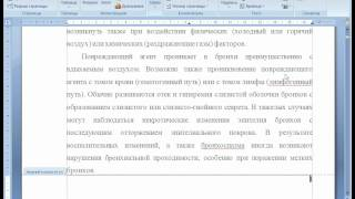 Оформлення реферату в Word 2007