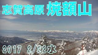 【スキー場情報】志賀高原焼額山スキー場20170222水曜【虫くんch】