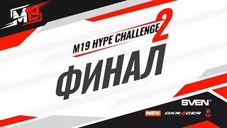 Турнир M19 Hype Challenge 2. Финал✔️🔴 LIVESTREAM
