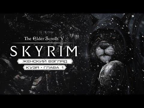 Игра в SKYRIM #138 [Фото на память]