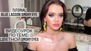 Вечерний макияж цветной smoky eyes