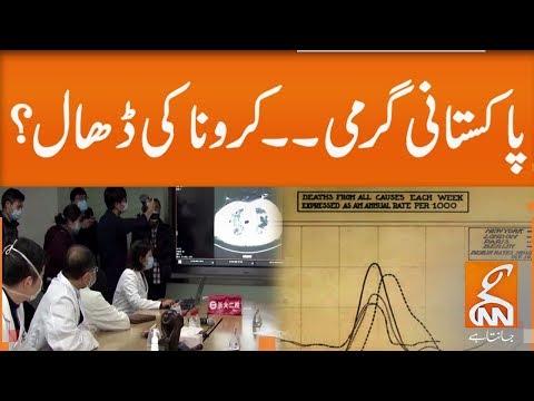 Will Pakistan's hot weather become shield before corona? l 24 Feb 2020