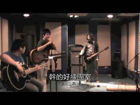 黃藍白 遙遠的少年 首波主打MV 一技之長  幹的好樂團作品