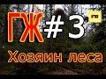 ГРЯЗНЫЙ ЖУРНАЛ #3-Интервью с хозяином леса или пень в законе.
