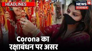 Corona का रक्षाबंधन पर असर , Rakhi पर बहनों का माइका जाना मुश्किल