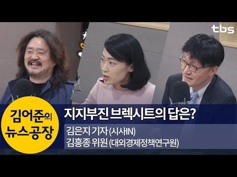 지지부진 브렉시트의 답은? (김은지, 김흥종) | 김어준의 뉴스공장