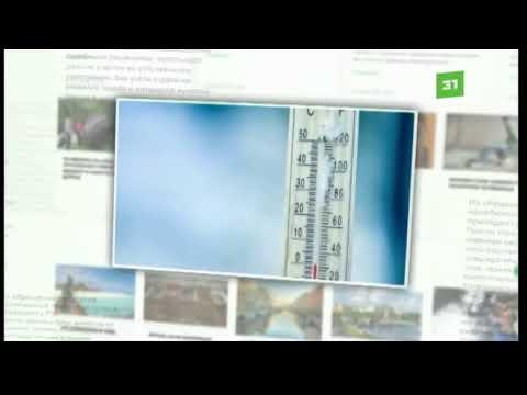 Новости 31 канала. 13.01.20